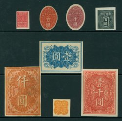 1930s Engraved pieces cut from Chinese Bonds