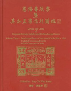 Covers and Cards of Empress Dowager Jubilee and Its Surcharged Issues, by Tony T. W. Kwan (16 pounds)