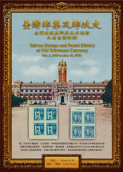 TAIWAN STAMPS AND POSTAL HISTORY OF OLD TAIWANESE CURRENCY, by Fortune Wang