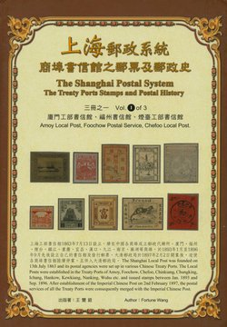 The Shanghai Postal System: the Treaty Port Stamps and Postal History, by Fortune Wang