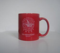 75th Anniversary Coffee Cup