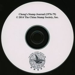 Cheng's Stamp Journal on DVD (Taipei)
