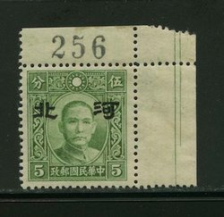 4N25 variety CSS HP 87 with perforation error at top right