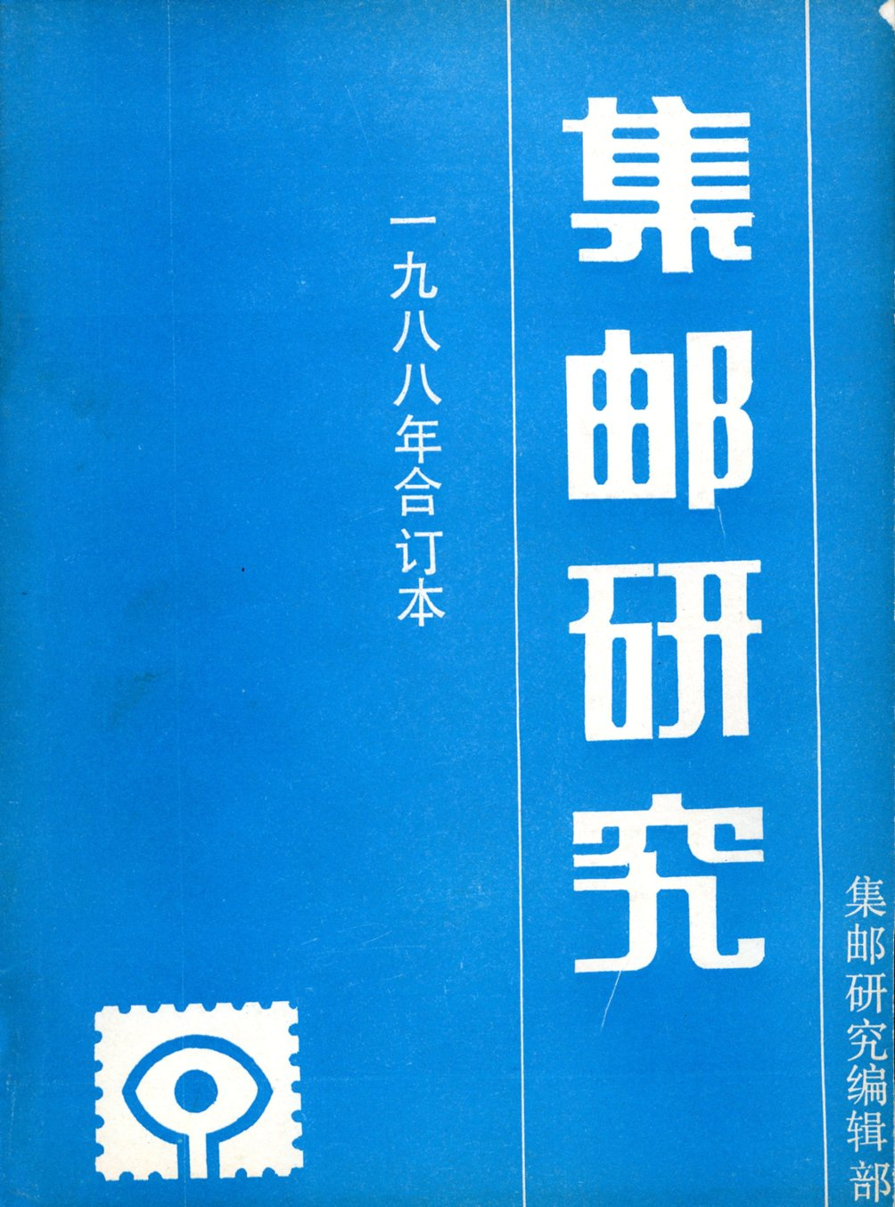 Jiyou Yanjiu (Philatelic Research), 1988 (all 4 issues) softbound in one volume, in Chinese, in very good condition (14 oz)