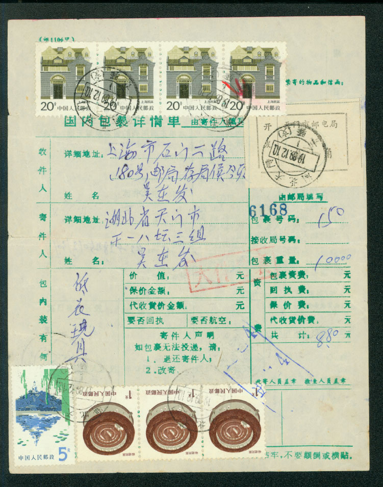Postal Surcharge Labels - 30c on 1989 parcel receipt Hupeh Province, Tianmen to Shanghai