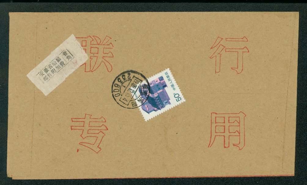 Postal Surcharge Labels - 1989 QiangPRC, Anhwei, local (2 images)