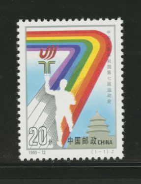 2457 PRC 1993-12 7th National Games