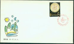 1982 Aug. 25  First Day Cover Scott 1798 PRC J79