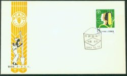1982 Oct.16 First Day Cover Scott 1813 PRC J80