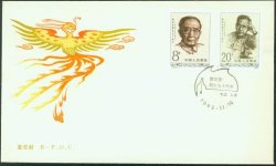 1982 Nov. 16 First Day Cover Scott 1814-15 PRC J87