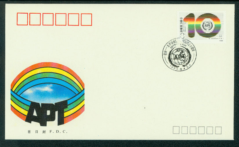 1989 Aug. 4 First Day Cover Scott 2220 PRC J160
