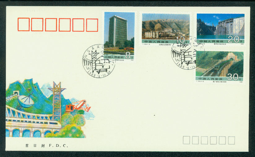 1989 Aug. 10 First Day Cover Scott 2221-24 PRC T139