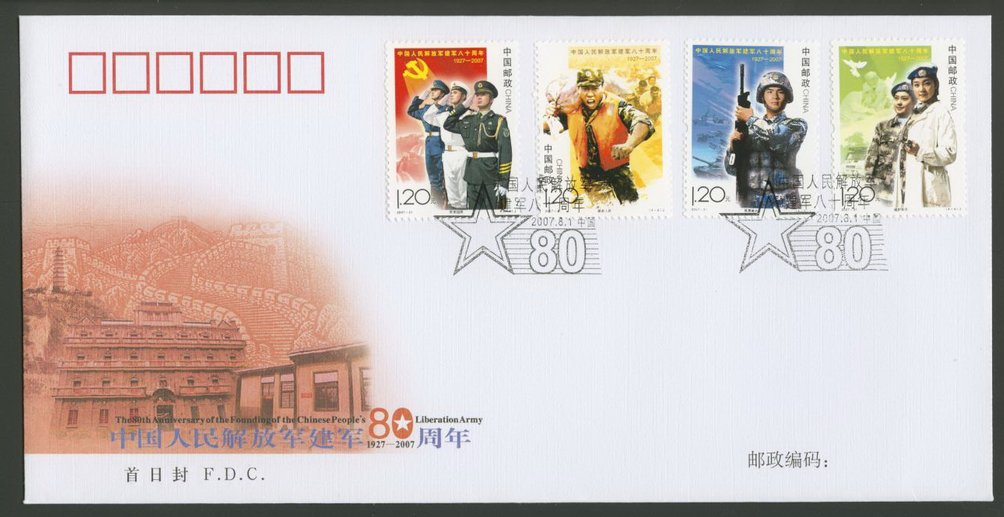 2007 Aug. 1 First Day Cover franked with Scott 3604-07 PRC 2007-21