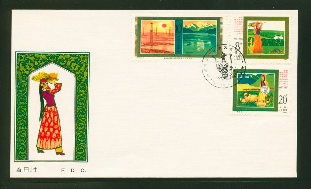 1985 Oct. 1 First Day Cover franked with Scott 2007-09 PRC J119