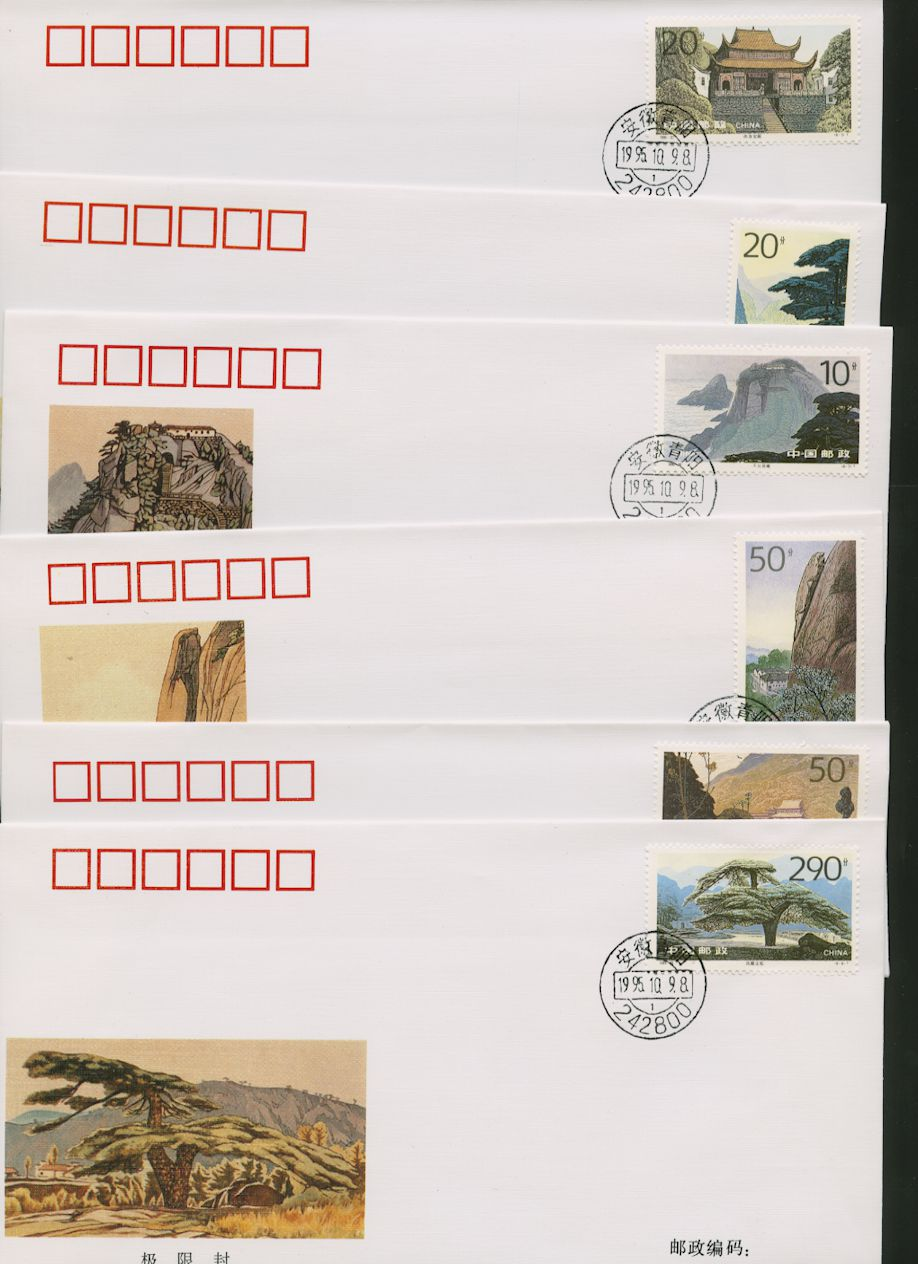 1995 Oct. 9 First Day Covers franked with 2614-19 PRC 1995-20