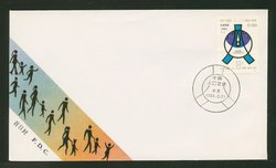 1982 June 30 First Day Cover franked with Scott 1790 PRC J78