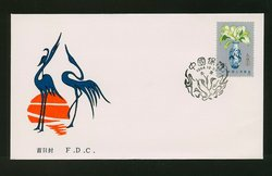 1984 Dec. 25 First Day Cover franked with Scott 1965 PRC T101