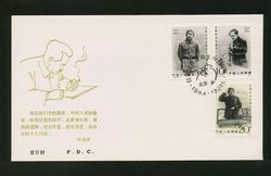 1984 Dec. 15 First Day Cover franked with Scott 1962-64 PRC J101