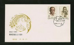1982 Nov. 16 First Day Cover franked with Scott 1814-15 PRC J87