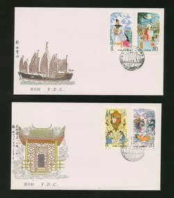 1985 July 11 First Day Covers franked with Scott 1992-95 PRC J113