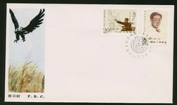 1985 July 19 First Day Cover franked with Scott 1996-97 PRC J114