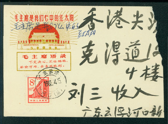 1968 domestic cover with Chairman Mao quotation franked with Scott 880