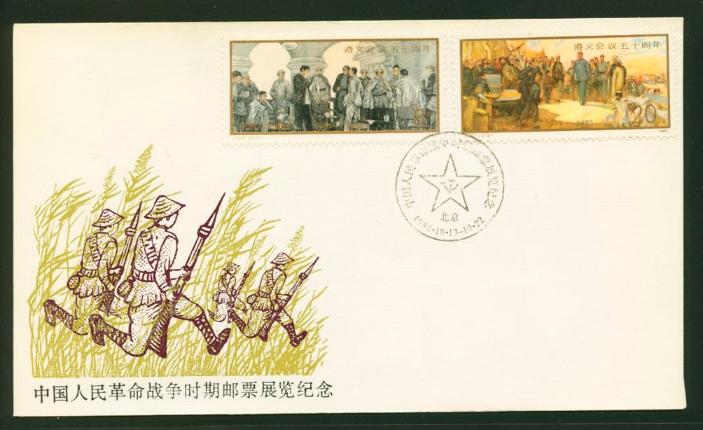 1985 Commemorative Cover franked with Scott 1967-68 for Stamp Exhibition of Chinese People's Revolutionary War Oct. 13-22