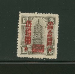 115 variety PRC SC57 variety Surcharge Double