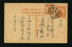 1927 Dec.18 Shanghai 2c domestic postcard