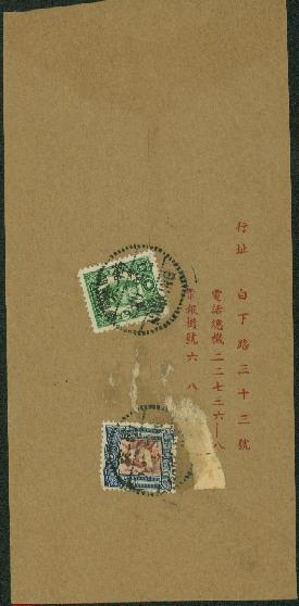 1947, Oct. 28 Nanking Airmail Registered Express