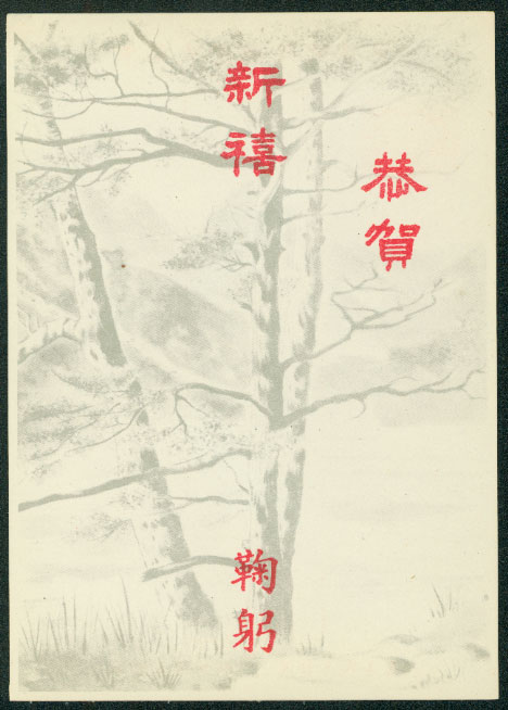 PCNY-13 1957 Taiwan New Year Postcard (2 images)
