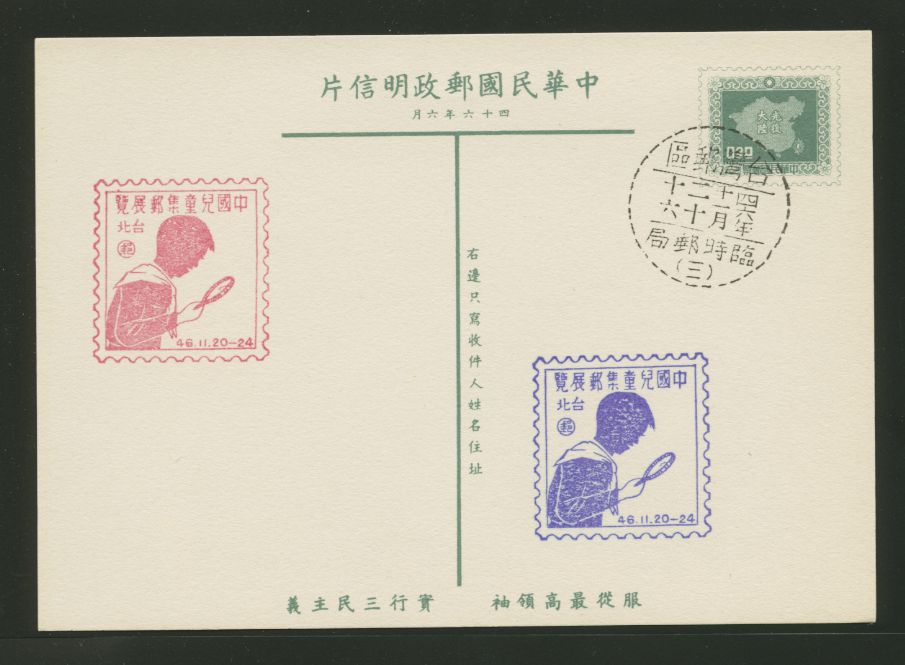 PC-40 1957 Taiwan Postcard Temporary PO cancel and with Stamp Collecting Commemorative Cancels