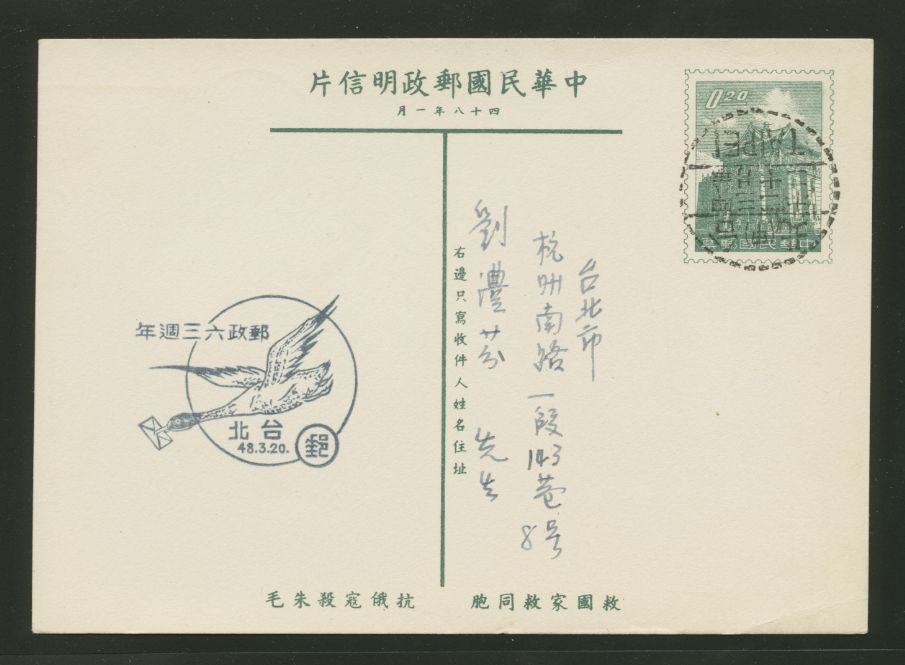 PC-49 1959 Taiwan Postcard USED with a Commemorative Cancel