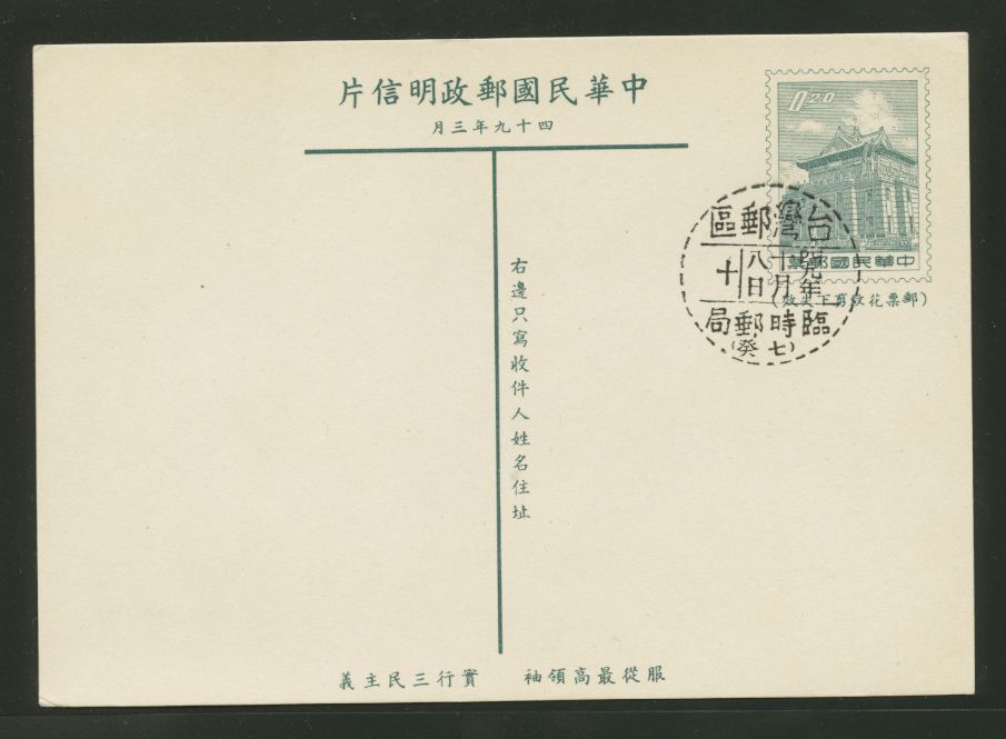 PC-51 1960 Taiwan Postcard with Temporary PO cancel