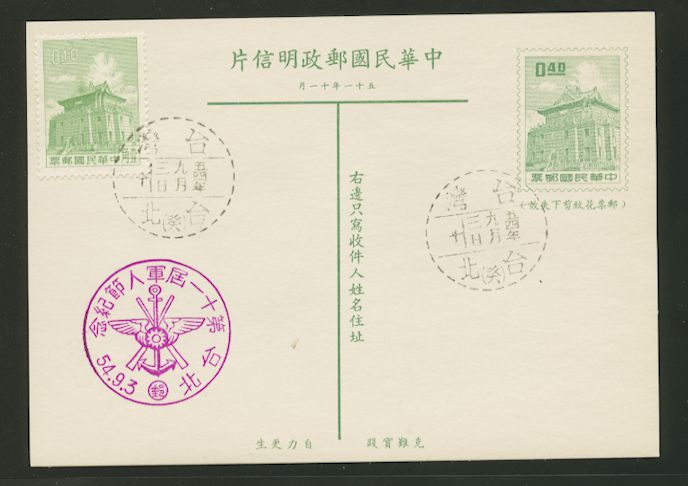 PC-57 1962 Taiwan Postcard cancelled and uprated with Commemorative Cancel