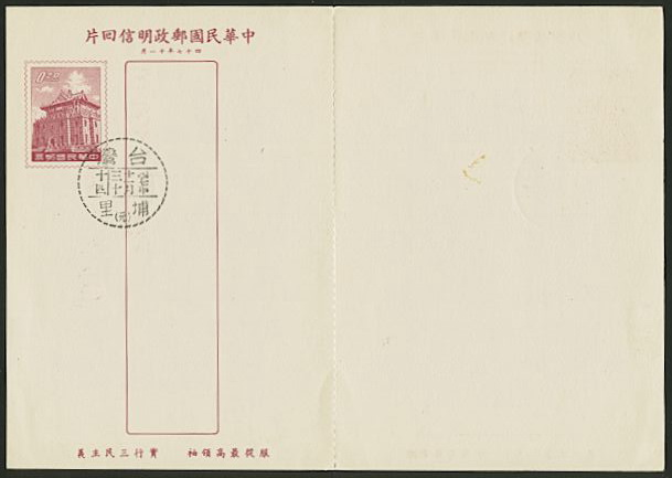PCDRC-2 1958 Domestic Reply Card with Slogan 10, typing on reverse (2 images)