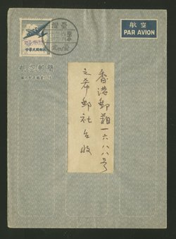 CSS LSAD-2 Han 62 Domestic Airletter Sheet overprinted for use in Taiwan Province April 23, 1948 Taipei to Hong Kong (2 images)