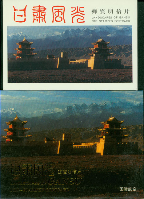 YP13A and B 1994 Landscapes of Gansu Stamped Postcards (2 set of 10)