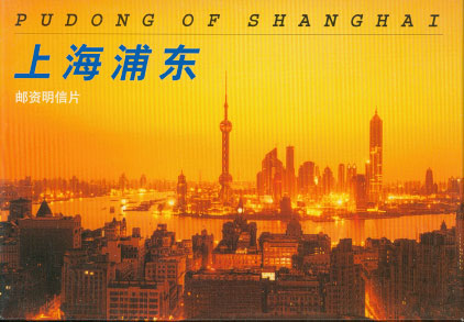 TP16A 2000 Pudong of Shanghai Special Stamped Postcards (set of 10)