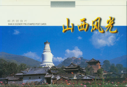 FP4 A 1997 Shanxi Scenery Landscape Stamped Postcards (set of 10)