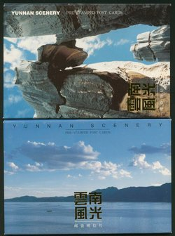 FP2A and B 1997 Landscape Stamped Postcards - Yunnan Scenery (sets of 10 40f and set of 10 420f) (2 images), one holder has dented corner not impacting cards