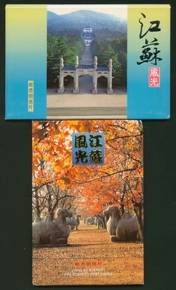FP3A and B 1997 Landscape Stamped Postcards - Jiangsu Scenery (sets of 10 40f and set of 10 420f) (2 images)