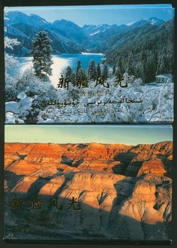 FP5A and B 1997 Landscape Stamped Postcards - Xinjiang Scenery (sets of 10 40f and set of 10 420f) (2 images)