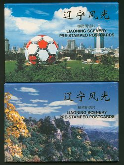 FP6A and B 1998 Landscape Stamped Postcards - Liaoning Scenery (sets of 10 40f and set of 10 420f) (2 images)