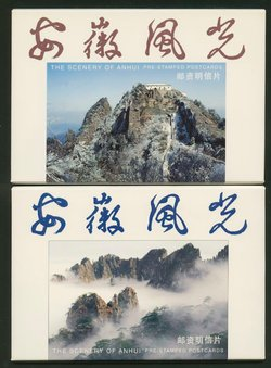 FP12A and B 2000 Landscape Stamped Postcards - Anhui Scenery (sets of 10 60f and set of 10 420f)