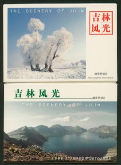 FP13A and B 2000 Landscape Stamped Postcards - Jilin Scenery (sets of 10 60f and set of 10 420f)