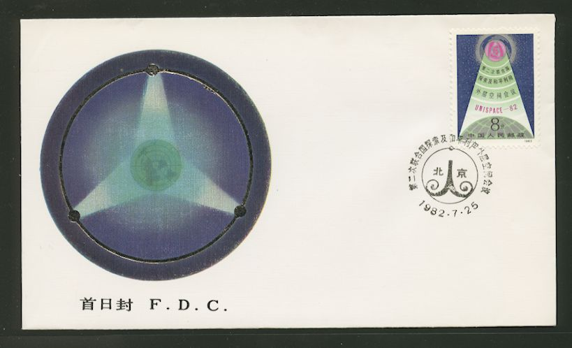 1982 Sc.1791 PRC J81 First Day Cover