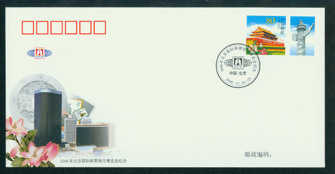 2006 Beijing Int'l. Stamp & Coin Exposition PFN2006-6 Commemorative Cover