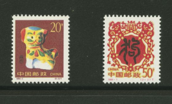2481-82 PRC 1994-1 Year of the Dog