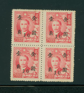 840 variety CSS 1289b stamp Lower Left Character Shifted Higher from Pos. 179/200 setting 1, here pos. 3/4, and three stamps have broken bottom serifs